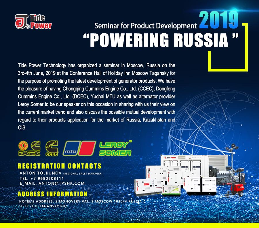 "Seminar for Product Development ""Powering Russia 2019"""